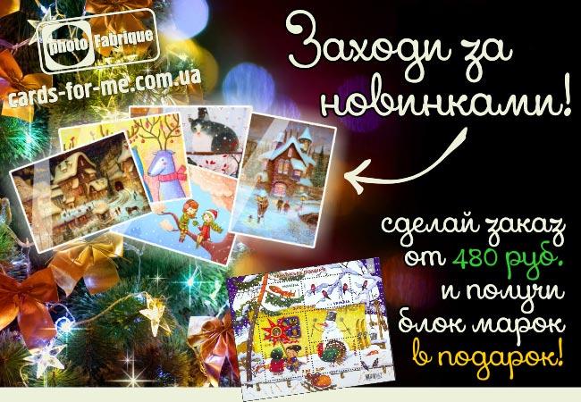 http://cards-for-me.com.ua/images/2015rus1.jpg