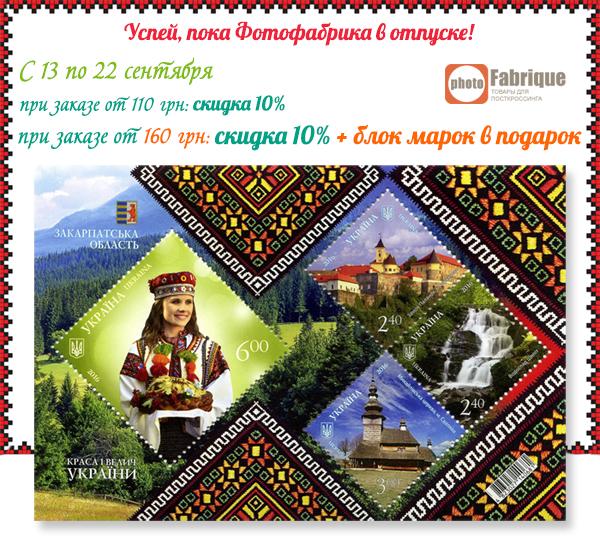 Скидка 10% и блок марок в подарок - кликни, чтобы узнать подробности