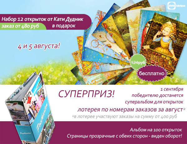http://cards-for-me.com.ua/images/july/forum_rus.jpg