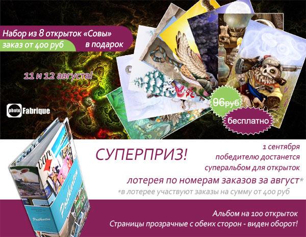 http://cards-for-me.com.ua/images/july/forum_rus1.jpg