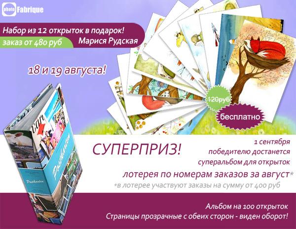 http://cards-for-me.com.ua/images/july/forum_rus2.jpg