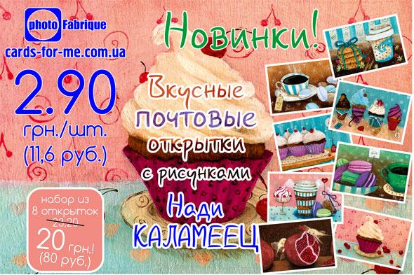 http://cards-for-me.com.ua/images/july/pirozhenki.jpg