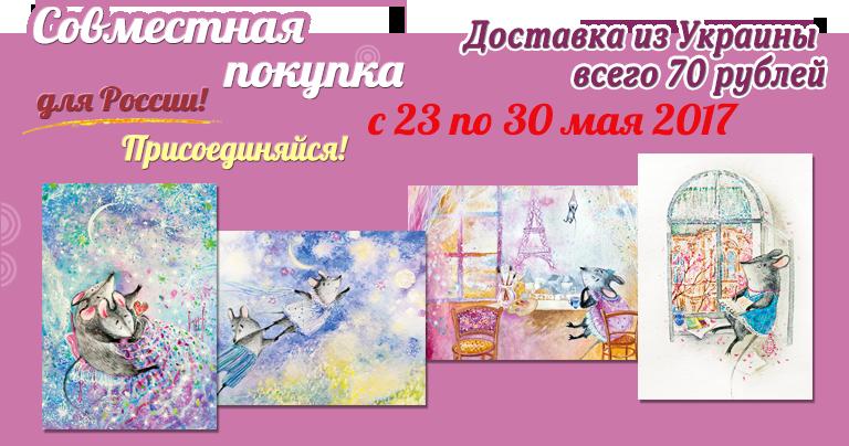 Совместная Покупка открыток от Фотофабрики для всей России!
