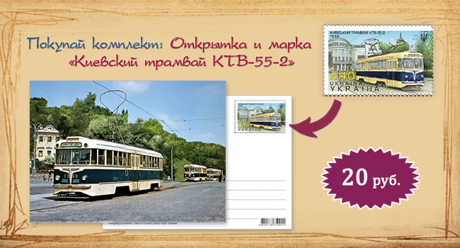 http://cards-for-me.com.ua/images/tram_rus.jpg
