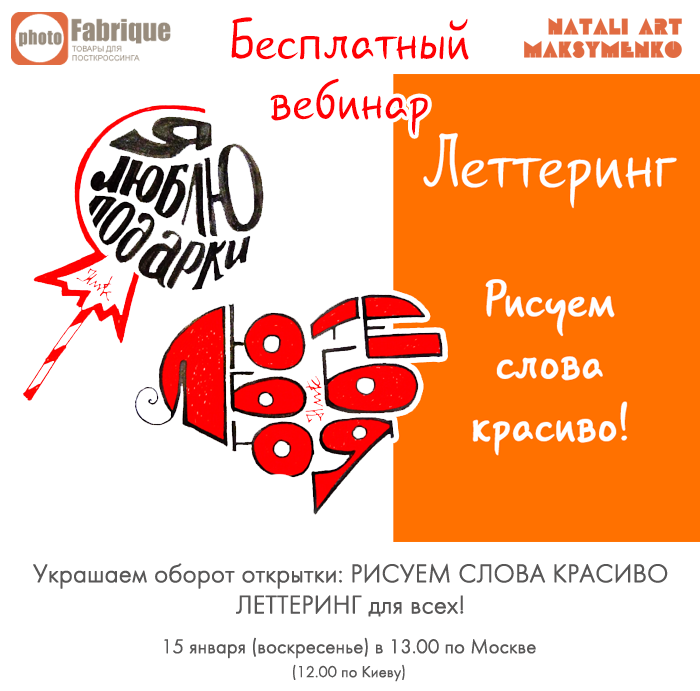 http://cards-for-me.com.ua/images/vebinar_lettering/banner_lettering_forum.png